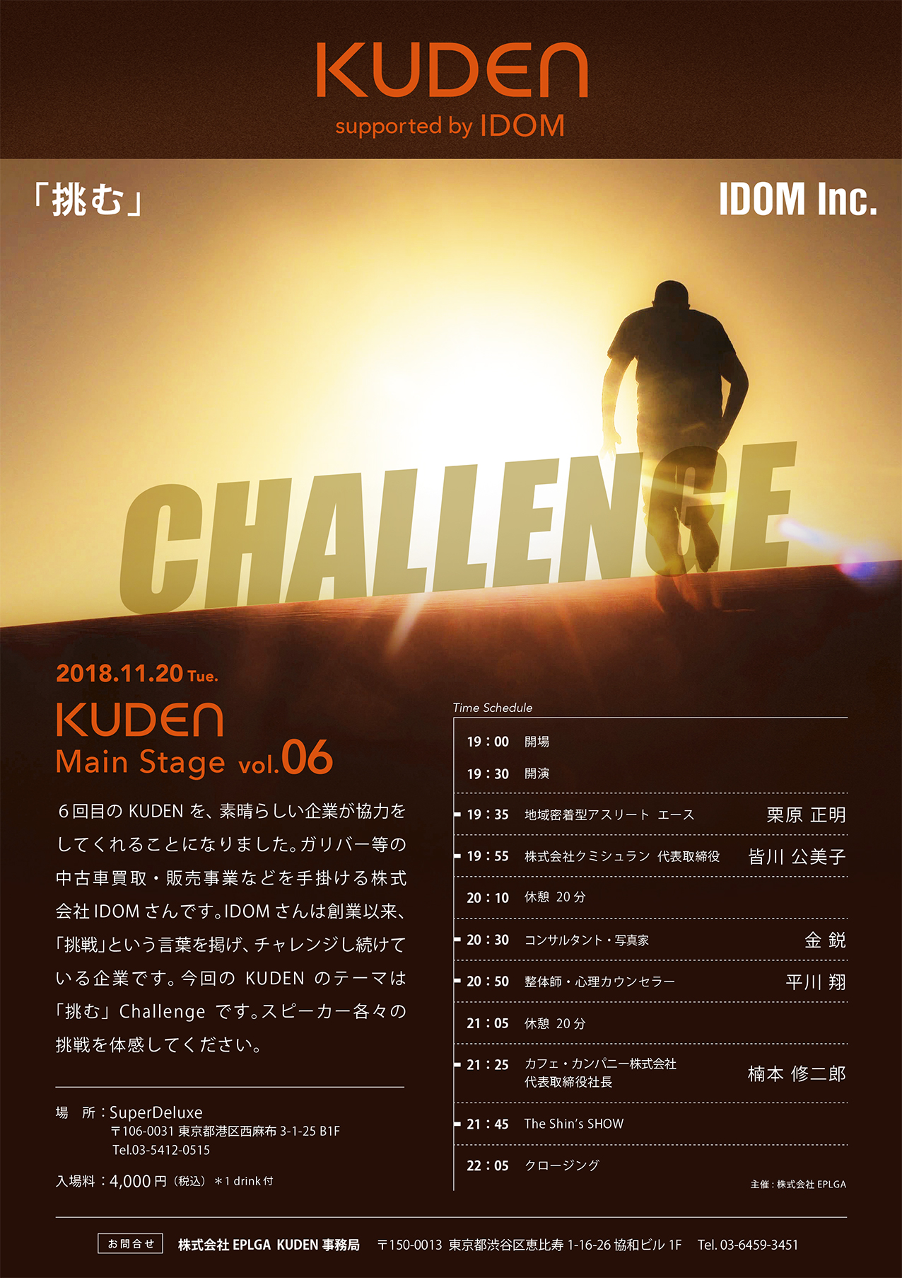 KUDEN Main Stage Vol.6 開催!